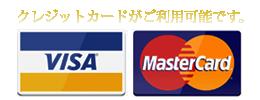 クレジットカードがご利用可能です。